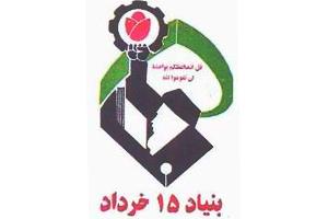 بنیاد 15 خرداد