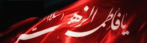 توصیه امام به بانوان در اقتدا نمودن به حضرت زهرا(س)