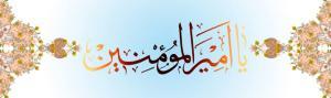 منزلت امیرالمومنین علی (ع) در کلام امام راحل