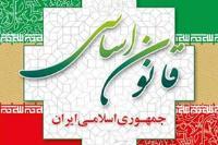 فرمان تشکیل شورای بازنگری قانون اساسی جمهوری اسلامی ایران توسط حضرت امام