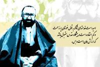 نامه قدرشناسانه امام به شهید مطهری