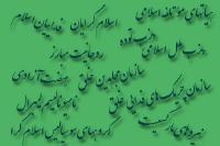 گروه های سیاسی ایدئولوژیک مهم کشور و نقش آنها در شکلگیری انقلاب اسلامی