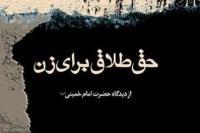 حق طلاق برای زن از دیدگاه حضرت امام خمینی(س)