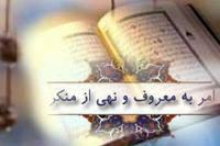 موازین اخلاقی در امر به معروف و نهی از منکر از دیدگاه امام خمینی(س)