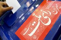 امام در کدام پیام امر صلاحیت و انتخاب را به ملت واگذار کرد؟