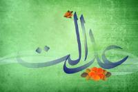 عدالت در نظام اسلامی