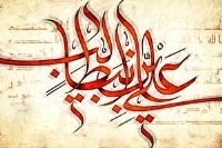 علالت اجتماعی، میراث ارزشمند حکومت حضرت علی (ع)
