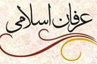 سیر و سلوک عرفانی امام خمینی (س)