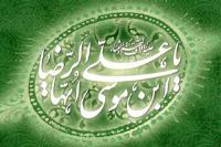 شأن امام رضا(ع) در بیانات امام خمینی و خاطرات یارانشان