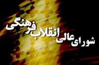 تأسیس شورای عالی انقلاب فرهنگی با اعضای جدید به فرمان امام