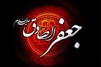 امام جعفر صادق(ع)، مبین احکام اسلام و ایده های رسول اکرم(ص)