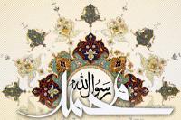 رحمت و محبت در راه و رسم پیامبر اکرم(ص)