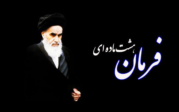 چرا امام دستور انحلال و باز تأسیس هیأنهای گزینش را اعلام کرد؟