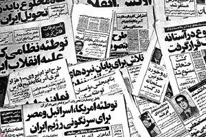 روزنامه ها در زمان انقلاب
