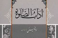 روایت روایت هایی از امام باقر (ع) در کتاب آداب الصلوه امام خمینی