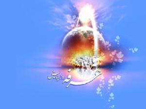 پرواز با دعای عرفه تا مقام عندالله