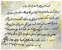 فرمان حضرت امام مبنی بر تاسیس مؤسسه تنظیم و نشر آثار آن حضرت