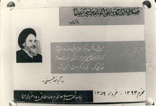 شجاعت امام خمینی مربوط به کدام مسئله و شخصیت تربیتی امام است؟