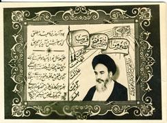 کارت تبریک عید نوروز با تصویر امام قبل از تبعید