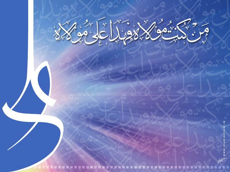 درسی از امام خمینی(س) / معنای تمسک به ولایت امیر المؤمنین چیست؟