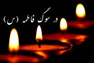 شهادت حضرت فاطمه زهرا سلام الله