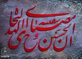 حماسه حسینی