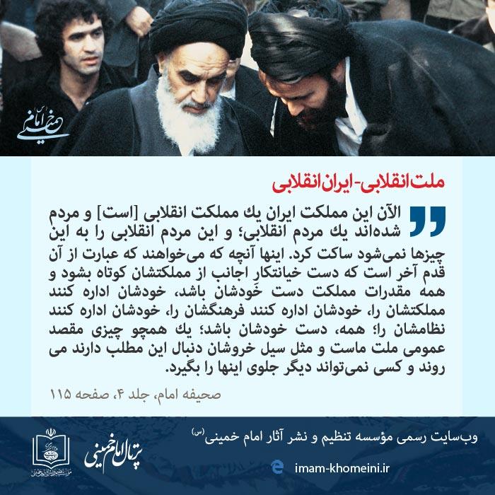 ملت انقلابی - ایران انقلابی