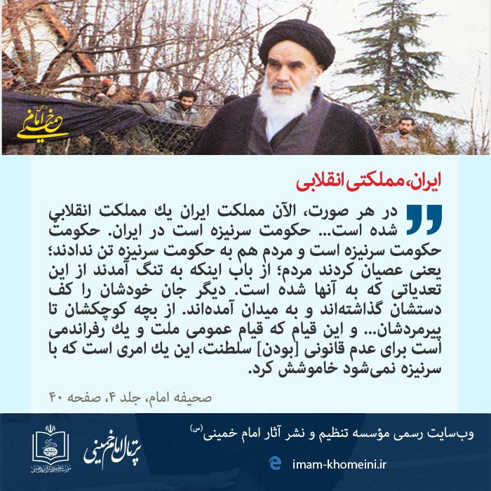ایران، مملکتی انقلابی