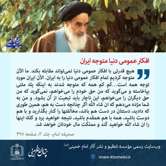 افکار عمومی دنیا متوجه ایران