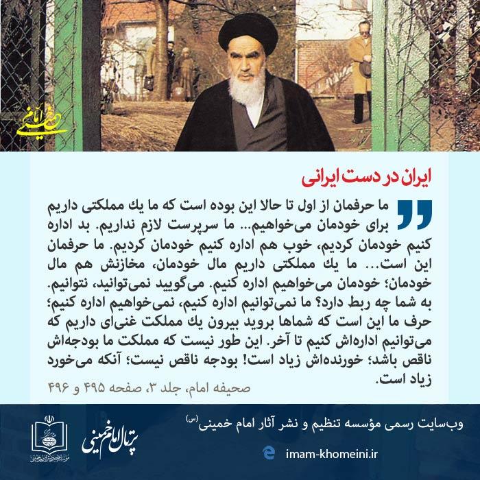 ایران در دست ایرانی