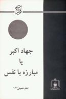 جهاد اکبر یا مبارزه با نفس