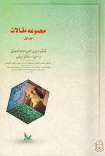 کنگره بین المللی امام خمینی و احیا تفکر دینی - 1376