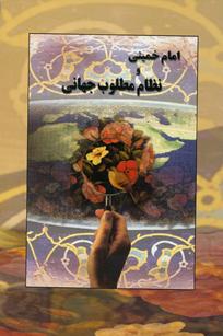 همایش امام خمینی و نظام مطلوب جهانی - 1378