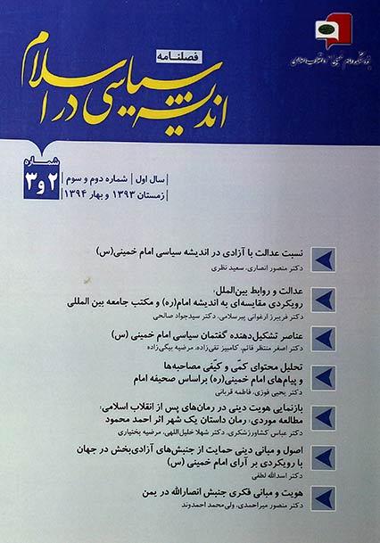 نگاهی به شمارگان دوم و سوم فصلنامه اندیشه سیاسی در اسلام