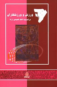 همایش ورزش و ورزشکاران در اندیشه های امام خمینی - 1378