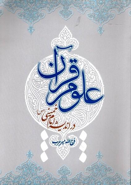 کتاب علوم قرآن در اندیشه امام منتشر شد