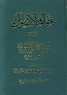 جواهر الاصول (ج. ۱): تقریر ابحاث روح الله موسوی الامام الخمینی (س)