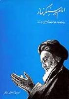 امام در سنگر نماز: بیانات و خاطرات امام خمینی(س) درباره نماز
