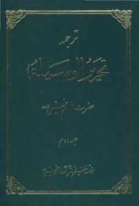 ترجمه تحریر الوسیله امام خمینی(س) (ج.2)
