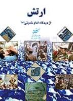 ارتش از دیدگاه امام خمینی (س)