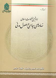 کنگره امام خمینی و اندیشه حکومت اسلامی - 1378