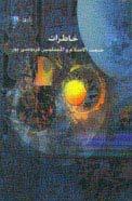 خاطرات حجت الاسلام والمسلمین فردوسی پور