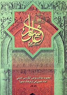 دومین کنگره بین المللی امام خمینی و فرهنگ عاشورا - 1375