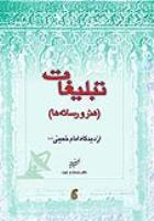 تبلیغات (هنر و رسانه ها) از دیدگاه امام خمینی (س)