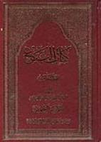 کتاب البیع (ج. 5)