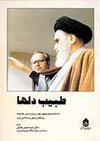 طبیب دلها: گزارشهای طولی درمان و سیر معالجات بنیانگذار جمهوری اسلامی ایران