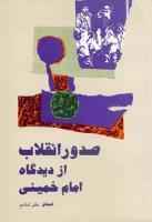 صدور انقلاب از دیدگاه امام خمینی (س)