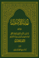 تهذیب الاصول (ج. ۱): تقریر ابحاث روح الله موسوی الامام الخمینی (س)