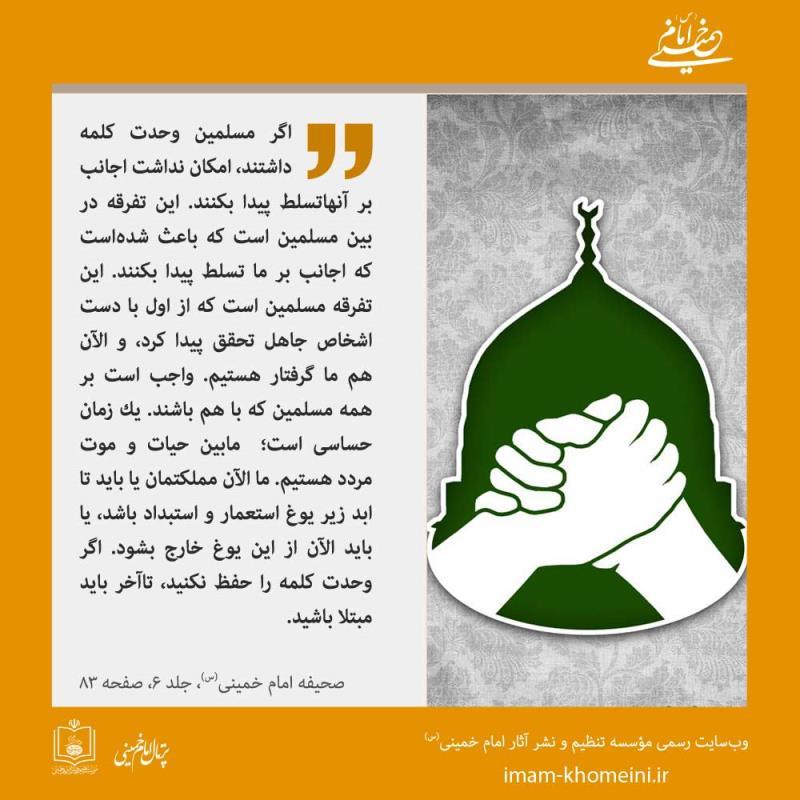 وجوب اتحاد مسلمین