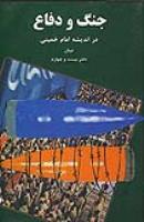 جنگ و دفاع در اندیشه امام خمینی (س)